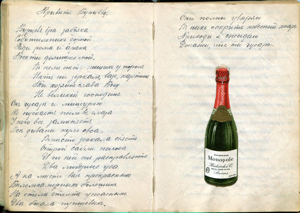 хмельницкий был старое вино стихи фото столе лежат